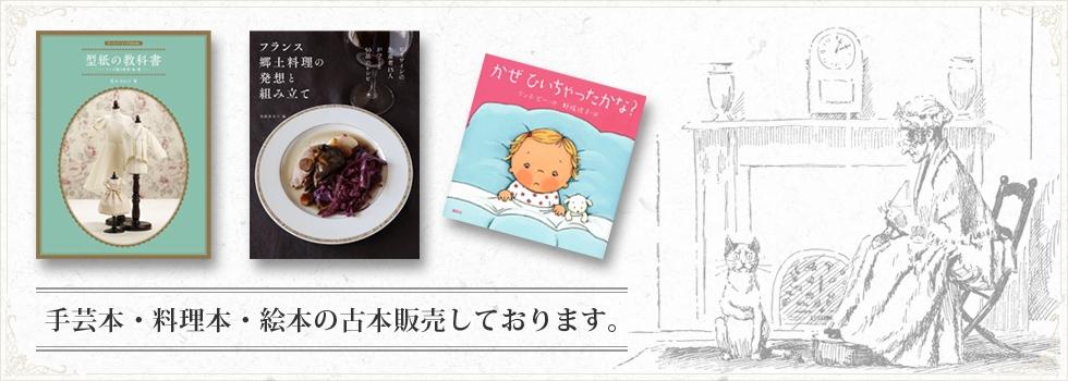 手芸本・料理本・絵本の古本販売しております。