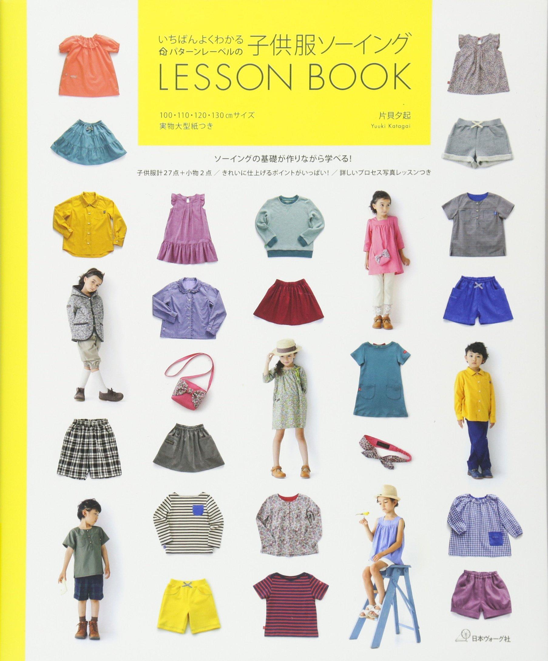 6952d77a24c0c パターンレーベルの子供服ソーイング LESSON BOOK