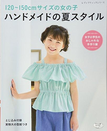 787288cdca320 120-150cmサイズの女の子 ハンドメイドの夏スタイル (レディブティックシリーズno.4446)