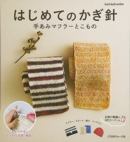 aff9fff4a1d04 はじめてのかぎ針 手あみマフラーとこもの (Let s Knit series)